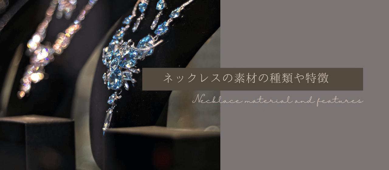 ネックレスの素材によって印象が大きく変わるのサムネイル
