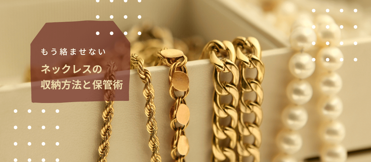 ネックレスの収納方法